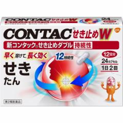 【第2類医薬品】新コンタックせき止めダブル持続性 24P