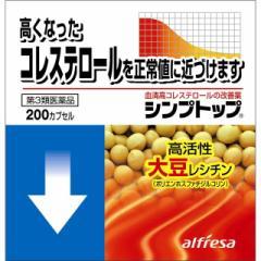 【スイッチOTC】【第3類医薬品】シンプトップ 200カプセル※発送:ご注文より10日程度
