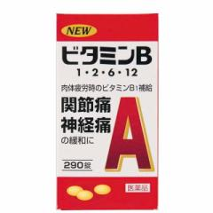 【第3類医薬品】ノイロダンA 290錠 290錠