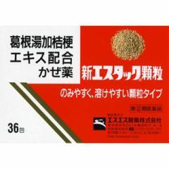 【指定第2類医薬品】新エスタック顆粒 36包