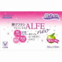【指定医薬部外品】アルフェネオ 50mL×10本