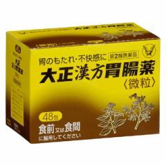 【第2類医薬品】大正製薬大正漢方胃腸薬 48包 【2個セット】