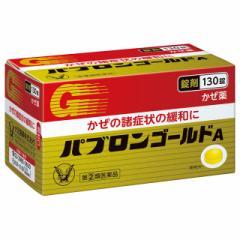 【指定第2類医薬品】パブロンゴールドA錠 130錠