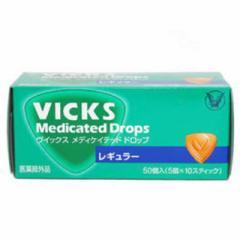 【指定医薬部外品】大正製薬ヴィックス メディケット ドロップ レギュラー 50個入 【3個セット】