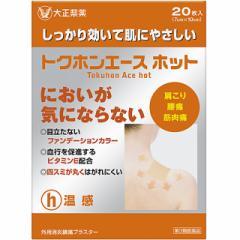 【第3類医薬品】トクホンエースホット 20枚【2個セット】