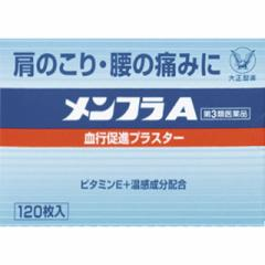 【第3類医薬品】大正製薬メンフラA 120枚【6個パック】