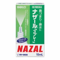 【第2類医薬品】佐藤製薬ナザールスプレー15ML