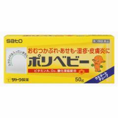 【第3類医薬品】佐藤製薬ポリベビー 50g※発送:ご注文より10日程度