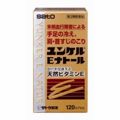 【第3類医薬品】佐藤製薬ユンケルE ナトール 120カプセル