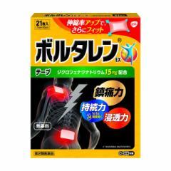 【スイッチOTC】【第2類医薬品】ボルタレンEXテープ 21枚