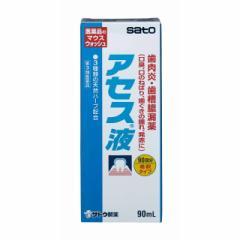 【第3類医薬品】佐藤製薬 アセス液 90ML