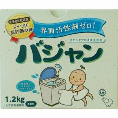 界面活性剤ゼロ洗剤バジャン1.2kg