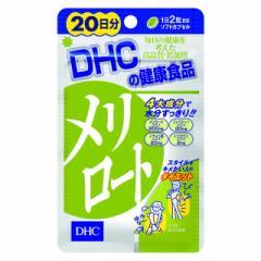 DHC メリロート 20日分 40粒【3個セット】
