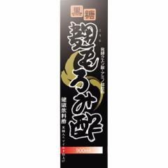 黒糖 麹もろみ酢 900ml