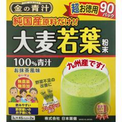 日本薬健 金の青汁純国産大麦若葉 90包