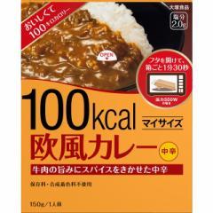 大塚食品 マイサイズ 欧風カレー 150g【5個セット】