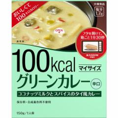 大塚食品 マイサイズ グリーンカレー 150g【5個セット】