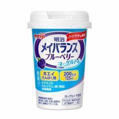 明治 メイバランスMiniカップ ブルーベリーヨーグルト味 125ml【24個セット(ケース販売)】