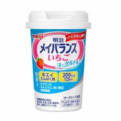 明治 メイバランスMiniカップ いちごヨーグルト味 125ml