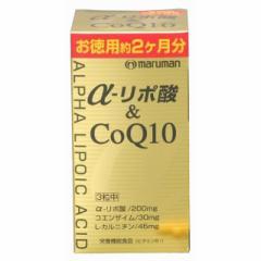 マルマンアルファ-リポ酸&COQ10 180粒※発送:ご注文より10日程度