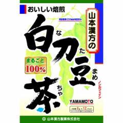 山本漢方 白刀豆茶100% 6G  x 12包【2個セット】