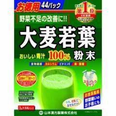 山本漢方 徳用大麦若葉粉末100% 3G x 44H