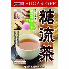 山本漢方 糖流茶 10GX24包