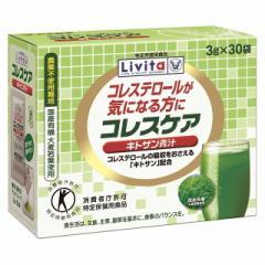 【特保 トクホ】リビタ コレスケア キトサン青汁 3gx30包