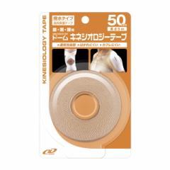 ドーム キネシオロジーテープ 50mm×5m