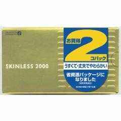 オカモト ニュースキンレス 2000 12個×2
