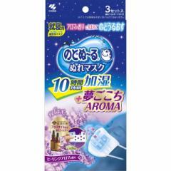 のどぬ〜る ぬれマスク 夢ごこちアロマ ヒーリングアロマの香り 3セット(ぬれフィルター+マスク)
