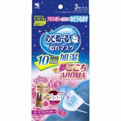 のどぬ〜る ぬれマスク 夢ごこちアロマ ローズアロマの香り 3セット(ぬれフィルター+マスク)