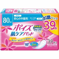 ポイズ肌ケアパッドライトお徳パック 39枚