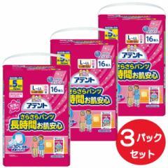 アテント さらさらパンツ長時間お肌安心  女性用 L〜LLサイズ 16枚 パンツタイプ 【3個パック(ケース販売)】