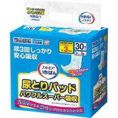 【大人用紙おむつ類】エルモアいちばん尿とりパッドパワフルスーパー吸収30枚入【8個パック】