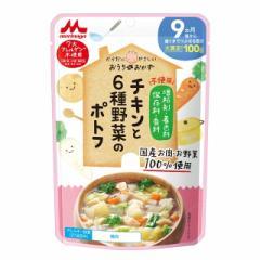 ◆森永乳業 おうちのおかず チキンと6種野菜のポトフ 100g(9ヶ月〜)