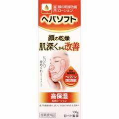 【医薬部外品】ヘパソフト 薬用顔ローション 100g