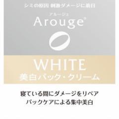 【医薬部外品】アルージェホワイトニングリペアクリーム 30G