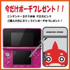 ★新品★ニンテンドー 3DS 本体 グロスピンク★★プレゼント付き★★