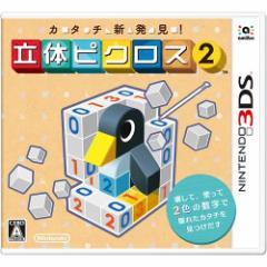【新品・即納】3DS カタチ新発見! 立体ピクロス2