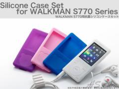 【メール便送料無料】【Trinity】トリニティー ウォークマン S770シリーズ シリコンケース セット sシリーズWALKMAN  NW-S775 NW-S774 カ