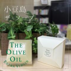 【送料無料】ジ オリーブオイル シリーズ 「 小豆島 ザ・ソープ110g 」  オリーブ油 せっけん 敏感肌 美肌 保湿効果