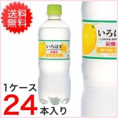 【送料無料】い・ろ・は・す スパークリングレモン 515ml PET (24本入り) レモン いろはす 炭酸水 天然水 ミネラルウォーター