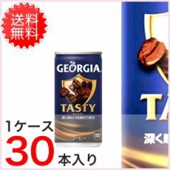 【送料無料】ジョージアテイスティ185g缶(30本入り) ジョージア コーヒー 缶コーヒー コーヒー飲料 コカ・コーラ社商品メーカー直送