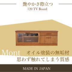 【送料無料】オイル塗装 アルダー無垢材の艶やかな質感 MONT 120 TVボードテレビ台 テレビボード ローボード 収納 モント
