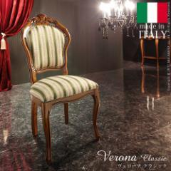 【送料無料】ヴェローナクラシック ダイニングチェア イタリア 家具 ヨーロピアン アンティーク風 高級家具 オーセンティック ローマ プ
