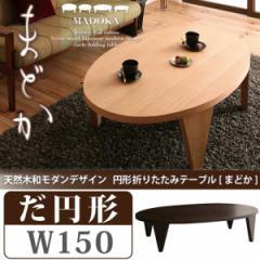 【送料無料】天然木和モダンデザイン だ円形折りたたみテーブル【MADOKA】まどか/だ円形タイプ(幅150)リビングテーブル ローテーブル