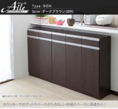 【送料無料】 カウンター下収納 エール90H (DBR)キッチンカウンター下収納 薄型 引き戸 引戸 収納スタイル 木製 ikea 通販 薄型
