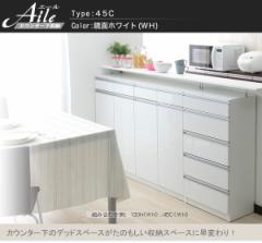 【送料無料】 カウンター下収納 エール45C (WH)キッチンカウンター下収納 薄型 引き戸 引戸 収納スタイル 木製 ikea 通販 薄型