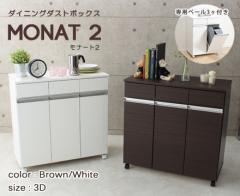 【送料無料】 ダイニングダストボックス モナート2 3D (BR・WH)  ダストボックス 3分別 ペール ワゴン キッチンカウンター